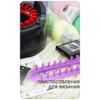 Машинки и приспособления для вязания