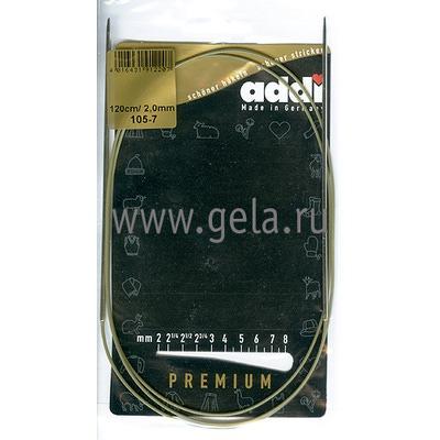 Спицы Addi Круговые супергладкие 2 мм / 120 см
