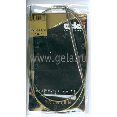 Спицы Addi Круговые супергладкие 6 мм / 120 см