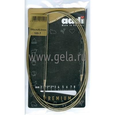 Спицы Addi Круговые супергладкие 5 мм / 150 см