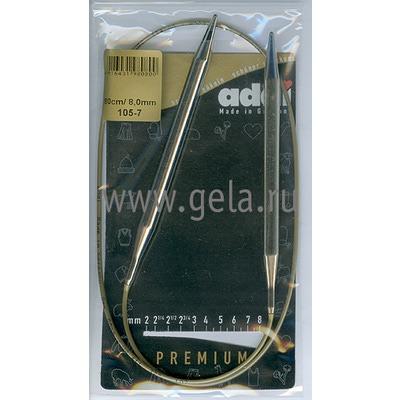 Спицы Addi Круговые супергладкие никелевые 8 мм 80 см