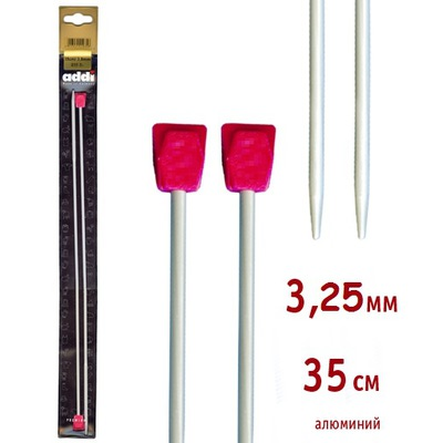 Спицы Addi Прямые алюминиевые 3.25 мм / 35 см