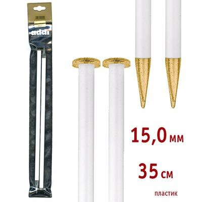 Спицы Addi Прямые пластиковые 15 мм / 35 см