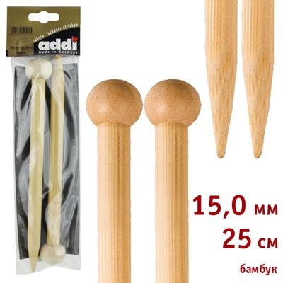 Спицы Addi Прямые бамбуковые 15 мм / 25 см