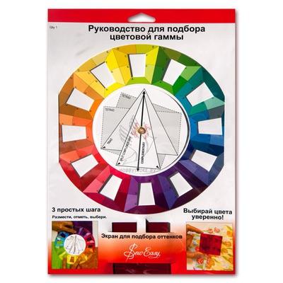 Hemline Руководство для подбора цветовой гаммы