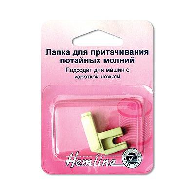 Аксессуары Hemline Лапка для притачивания потайных молний, пластик