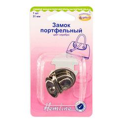 Аксессуары Hemline Замок портфельный, 31 мм