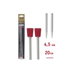 Спицы Addi Прямые алюминиевые 4.5 мм / 20 см