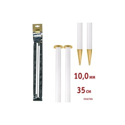 Спицы Addi Прямые пластиковые 10 мм / 35 см
