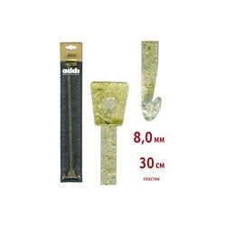 Крючок Addi Тунисский пластиковый 8 мм / 30 см