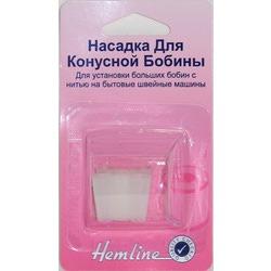 Аксессуары Hemline Насадка для конусной бобины