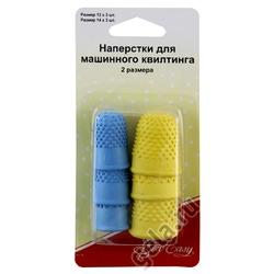 Аксессуары Hemline Наперстки резиновые для машинного квилтинга, 2 размера по 3шт