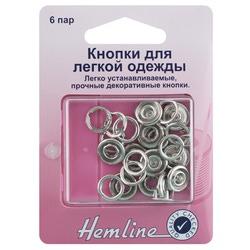 Аксессуары Hemline Кнопки для легкой одежды 11мм серебряные