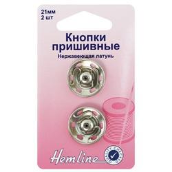 Аксессуары Hemline Кнопки пришивные металлические