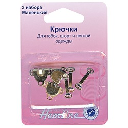 Аксессуары Hemline Крючки для юбок маленькие никель 3 шт.