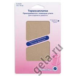 Аксессуары Hemline Термо - заплатки 10х15 см, 2 шт
