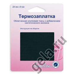 Аксессуары Hemline Термо - заплатки 24 х 9 см, 1 шт