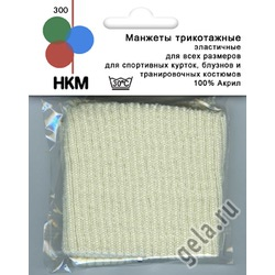Аксессуары HKM Манжеты трикотажные (пара), цвет молочный
