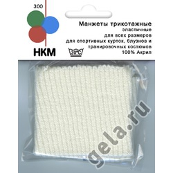 Аксессуары HKM Манжеты трикотажные (пара), цвет белый