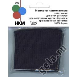 Аксессуары HKM Манжеты трикотажные (пара), цвет темно-синий