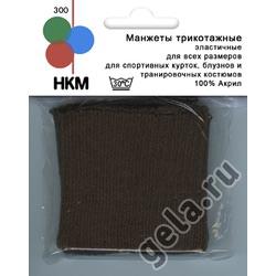 Аксессуары HKM Манжеты трикотажные (пара), цвет темно-коричневый