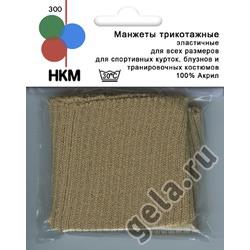 Аксессуары HKM Манжеты трикотажные (пара), цвет бежевый