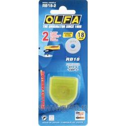 Аксессуары OLFA Запасной диск для ножа RTY-4 , 18мм, 2 штуки,RB18-2