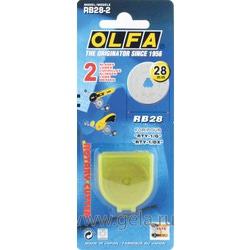 Аксессуары OLFA Запасной диск для ножа RTY-1/G , 28мм, 2 штуки,RB28-2