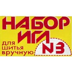 Иглы МАГ Иглы ассорти №3