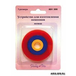 Аксессуары Hobby&Pro Устройство для изготовления помпонов, кольца