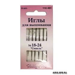 Иглы Hobby&Pro вышивальные 'Синель' №18-24