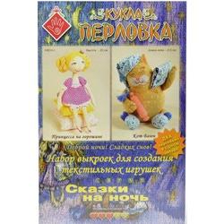 """Кукла Перловка """"Сказки на ночь"""" (принцесса на горошине, кот-баюн)"""