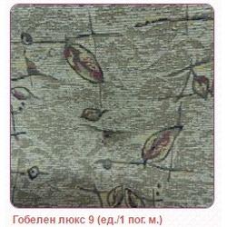 Ткань Гобелен люкс 9, св. беж. зел.