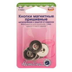 Аксессуары Hemline Кнопки магнитные пришивные металлические c защитой от коррозии