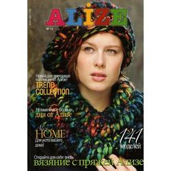 Журнал Alize 12 Осень-Зима 2012-2013