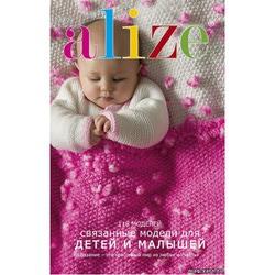 Детский журнал Alize № 17
